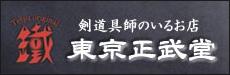 株式会社東京正武堂